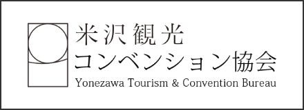 米沢観光コンベンション協会