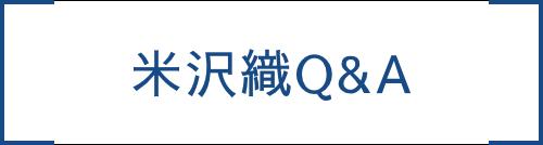 米沢織物Q&A