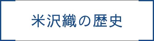 米沢織の歴史