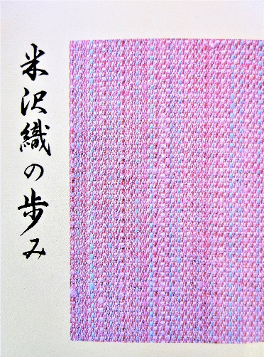 著者 行方寅次郎・馬場肇/発行 米沢織物歴史資料館